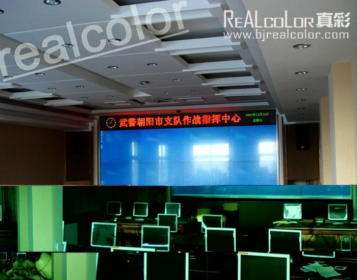 真彩dlp大屏幕拼接显示屏应用于辽宁朝阳市武警支队作战指挥中心