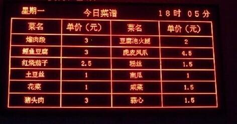 食堂led显示屏,可以显示出每天的菜谱信息和才加名单,员工可以根据